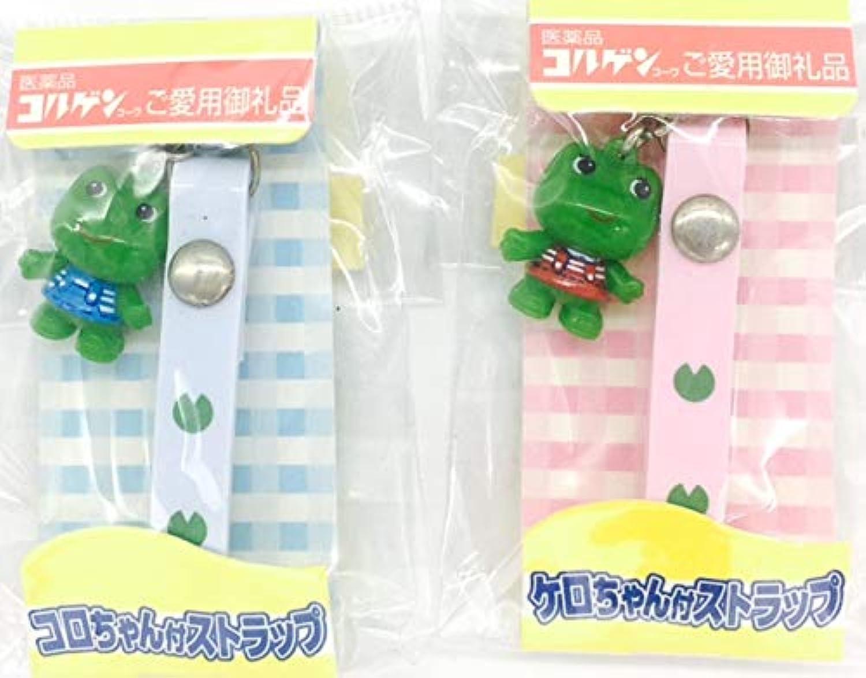コルゲンコーワ ケロちゃんコロちゃん付ストラップ 全2種【非売品】