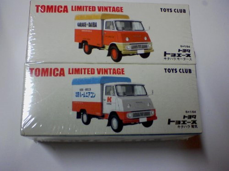 TOYS CLUB トミカリミテッドビンテージ トヨエース キタハラモータース、キタハラ電気 2台セット