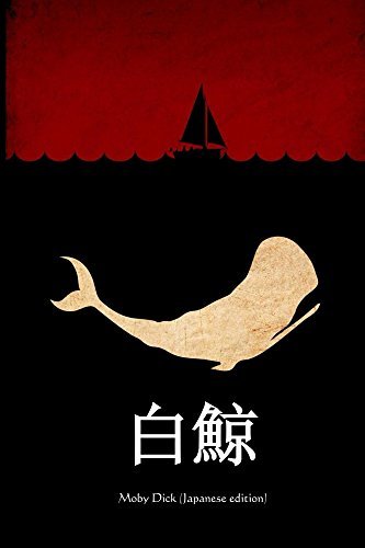 Moby Dick, Japanese editionの詳細を見る