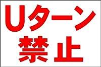 シンプル看板 「Uターン禁止」Lサイズ <マーク・英語表記・その他> 屋外可 (約H60cmxW91cm)