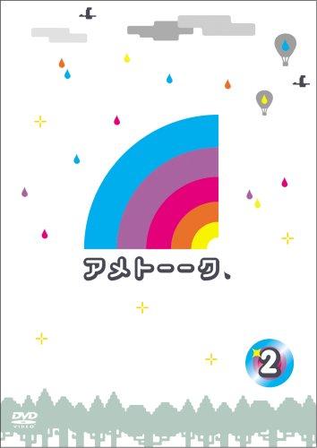 アメトーーク! DVD 2の詳細を見る