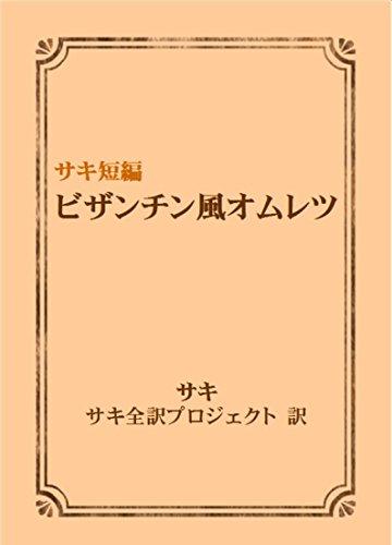 サキ短編 『ビザンチン風オムレツ』