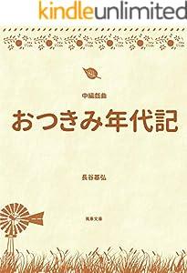 おつきみ年代記: 中編戯曲 (風車文庫)