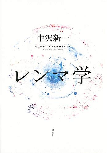 レンマ学 / 中沢 新一