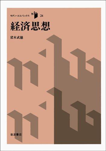 経済思想 (モダン・エコノミックス 24)の詳細を見る