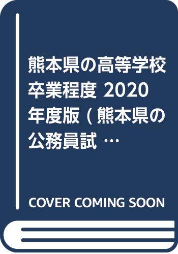 熊本県の高等学校卒業程度 2020年度版 (熊本県の公務員試験対策シリーズ)