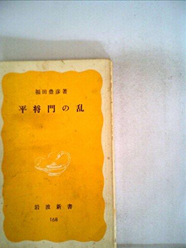 平将門の乱 (1981年) (岩波新書)