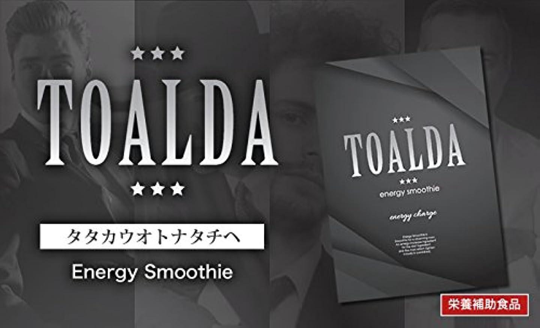 くそーふさわしい常識TOALDA トアルダ エナジースムージー L-アルギニン 大麦若葉 ガラナ アルギン酸 ロイシン