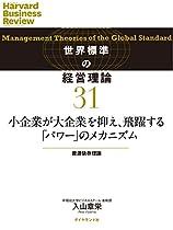 小企業が大企業を抑え、飛躍する「パワー」のメカニズム 世界標準の経営理論 の書影