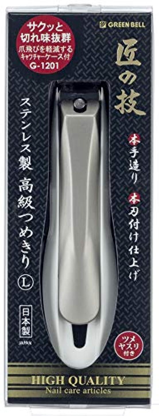 蒸発息切れ薬剤師匠の技 ステンレス製高級つめきり Lサイズ G-1201
