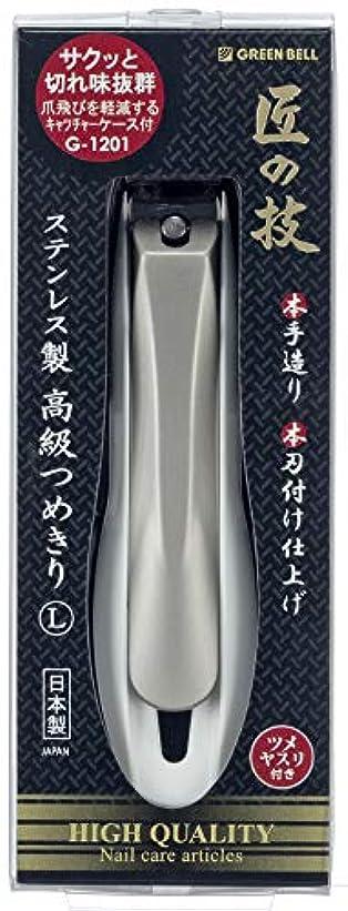 オンス解釈するありがたい匠の技 ステンレス製高級つめきり Lサイズ G-1201
