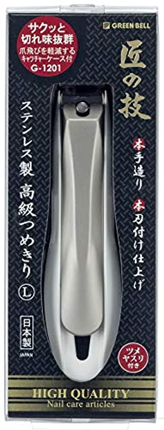 赤字メタン感じ匠の技 ステンレス製高級つめきり Lサイズ G-1201