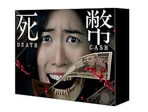 【早期購入特典あり】死幣ーDEATH CASHー Blu-ray BOX(ステッカー付)