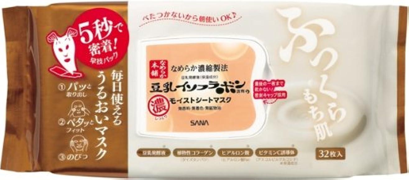 食欲考えるジャグリングなめらか本舗 モイストシートマスク 32枚入(304ml)