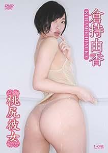 倉持由香 桃尻彼女 [DVD]