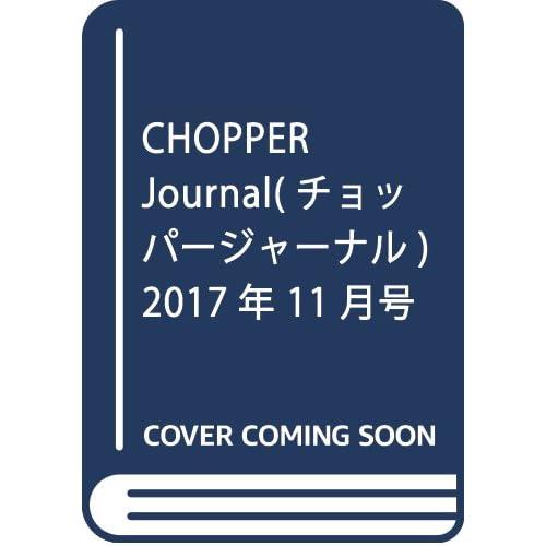 CHOPPER Journal(チョッパージャーナル) 2017年 11 月号 [雑誌]
