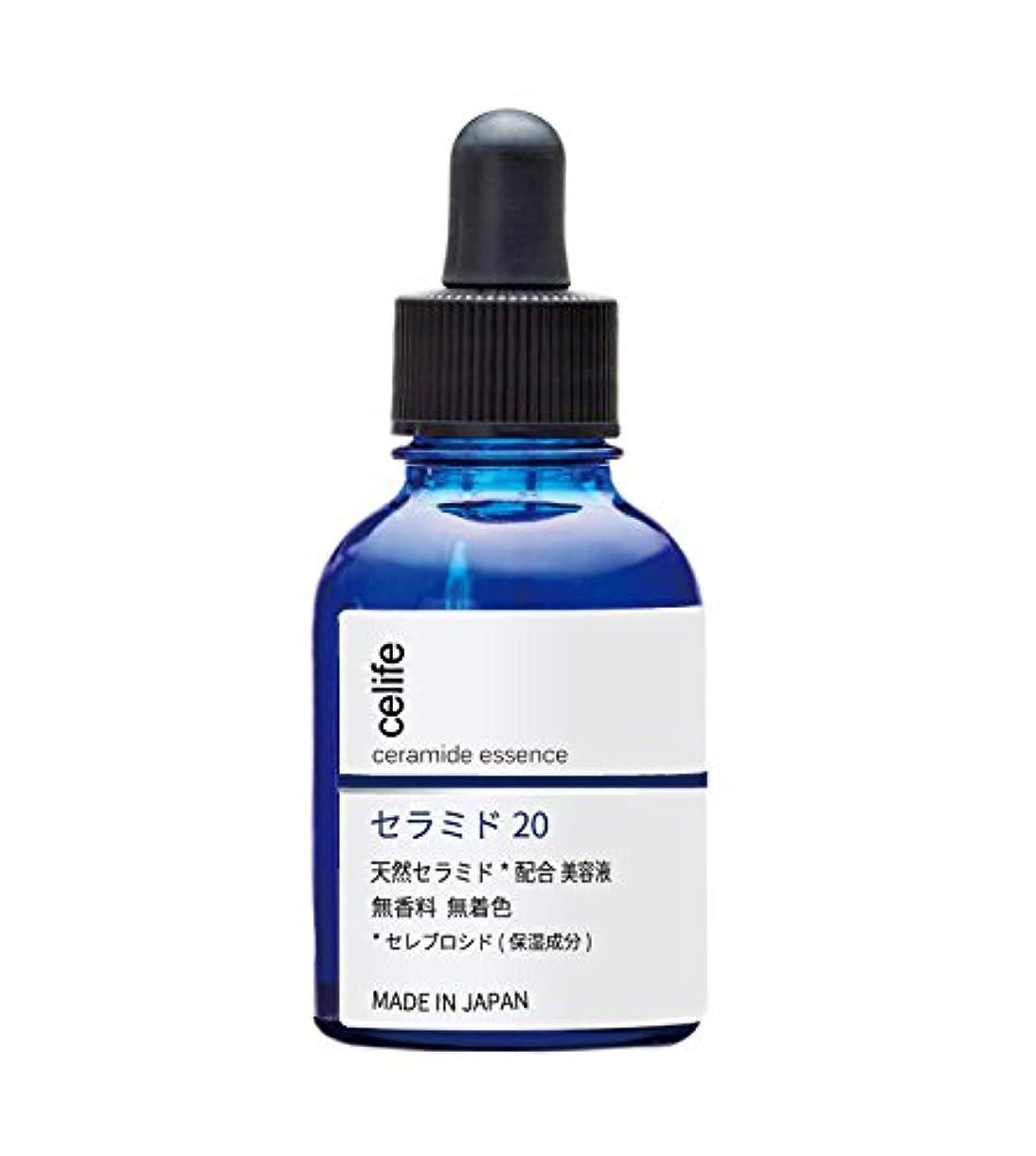 天然セラミド配合美容液 セラミド 20