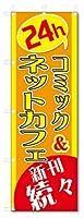 のぼり旗 ネットカフェ(W600×H1800)