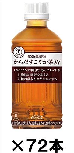 からだすこやか茶W350ml×72本 3ケース最安値・地方発送も激安送料