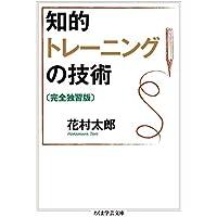 知的トレーニングの技術〔完全独習版〕 (ちくま学芸文庫)