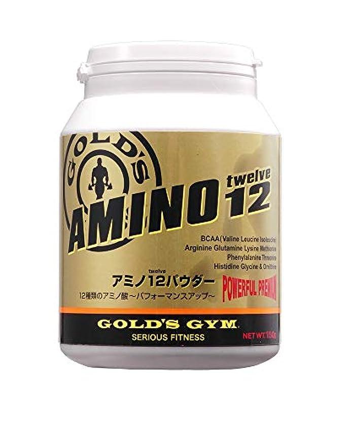 側痛い姿を消すゴールドジム(GOLD'S GYM) アミノ12パウダー 150g