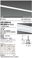 山田照明 昼白色LEDベースライト(FHF45W×2相当)(60×1220mm) DD-3324-N