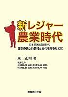 新レジャー農業時代―日本の美しい農村と文化を守るために 日本新休〓(かん)農業時代