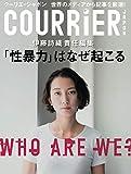 COURRiER Japon: 2019年 1月号