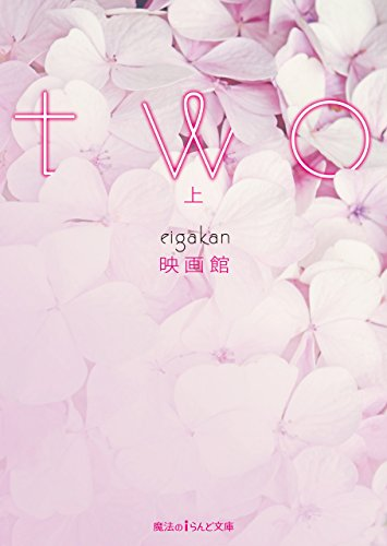 two[上]<two> (魔法のiらんど文庫)