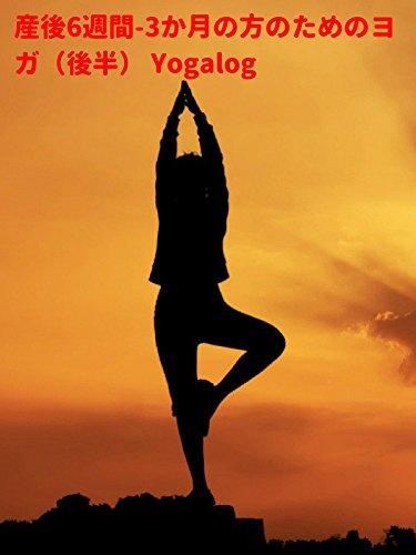 産後6週間-3か月の方のためのヨガ(後半) Yogalog
