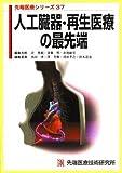 人工臓器・再生医療の最先端 (先端医療シリーズ (37))