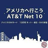 AT&T Net 10 アメリカ SIMカード、12日間 高速4GB (通話+SMS+インターネット無制限使い放題) AT&T回線利用 …