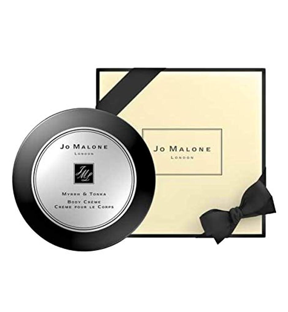 四分円剛性適度にJO MALONE LONDON(ジョー マローン ロンドン) ミルラ & トンカ ボディ クレーム 175ml