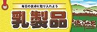 乳製品 パネル No.60779(受注生産)