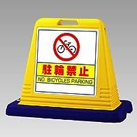874-032A #サインキューブ駐輪禁止 両WT付