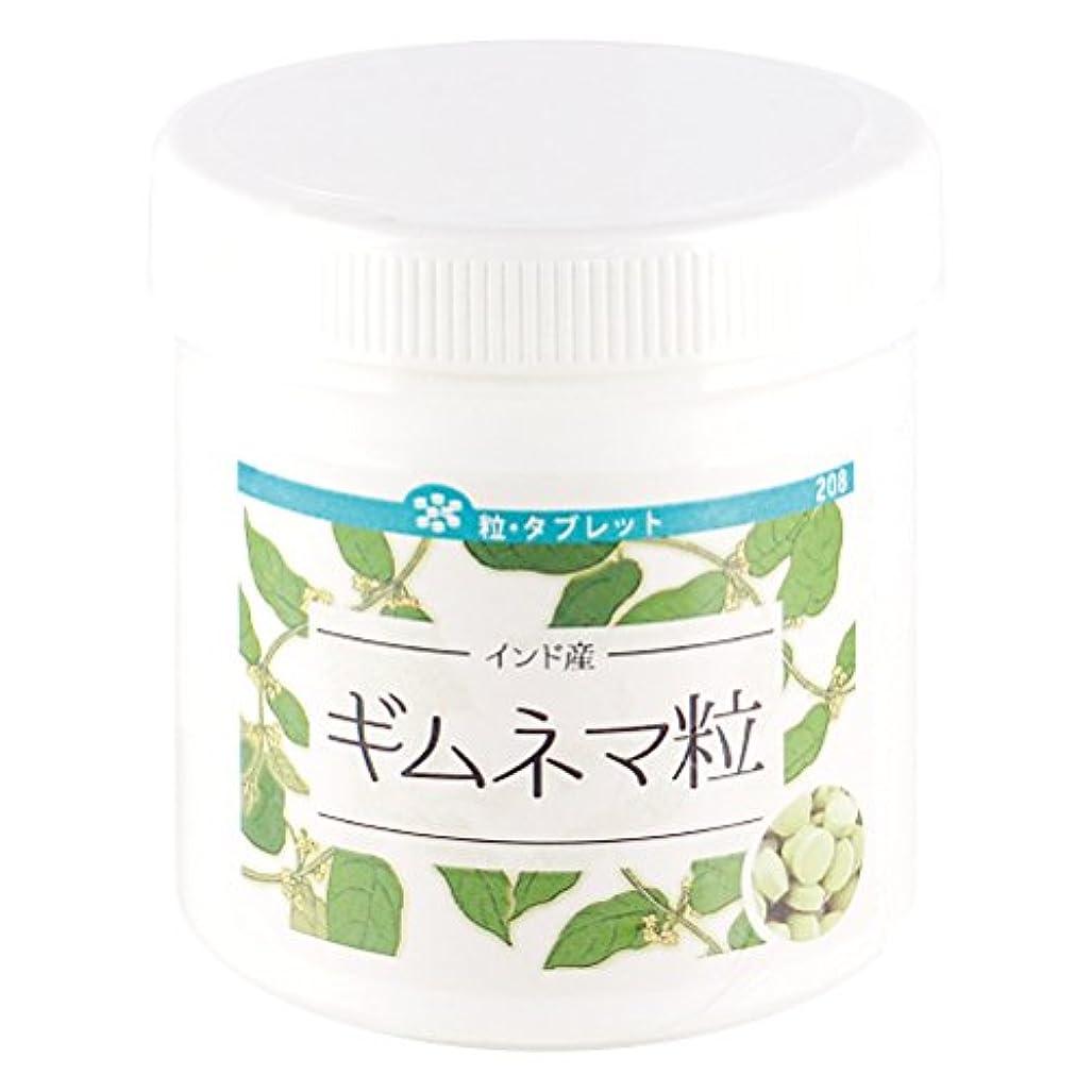 パワーセルアナウンサー雑草ギムネマ粒(インド産)【250g(約1250粒入り)】