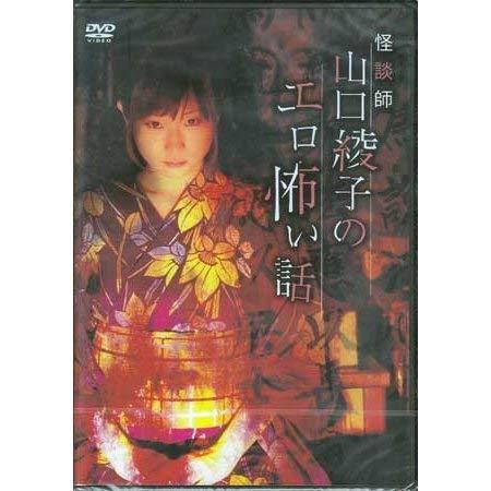 怪談師 山口綾子のエロ怖い話 DVD 未開封