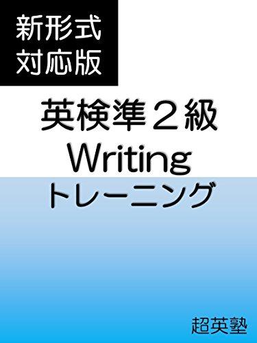 英検準2級Writingトレーニング: 新形式対応版の詳細を見る