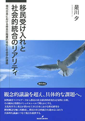 移民受け入れと社会的統合のリアリティ: 現代日本における移民の階層的地位と社会学的課題