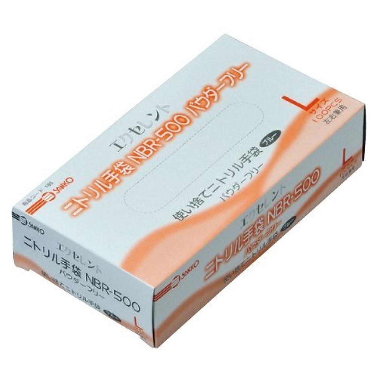 性的ロマンスメロドラマエクセレントニトリル手袋NBR-500パウダーフリー L カラー:ブルー 1箱(100枚)×20箱