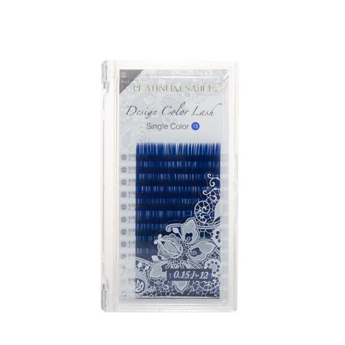 長々と侵入する浸食プラチナセーブルデザインカラー0.15mmC13mmロイヤルブルー