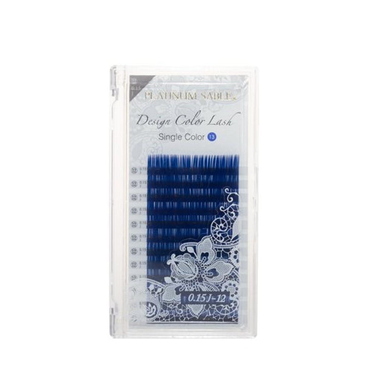 ダブルウルル寄付するプラチナセーブルデザインカラー0.15mmC7mmロイヤルブルー