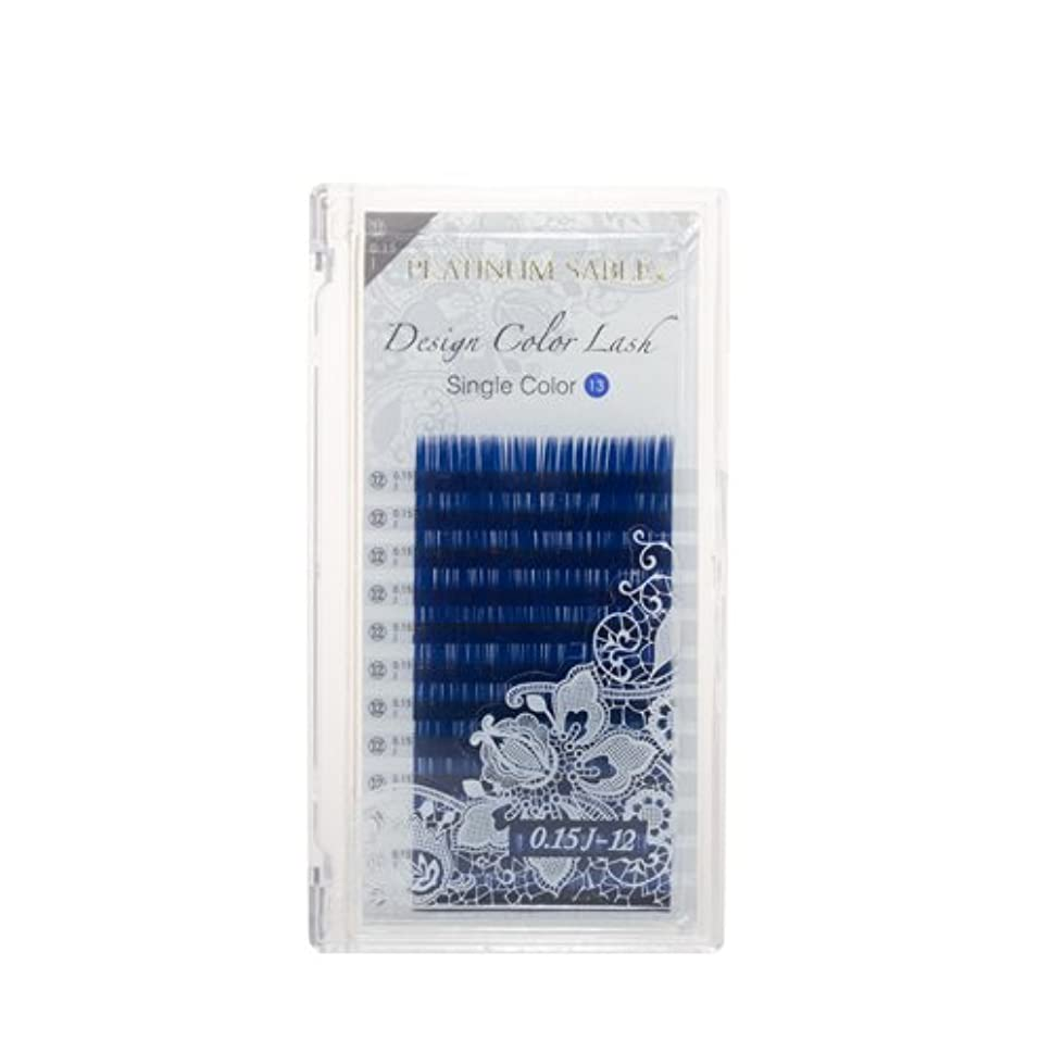 線形に変わる汚染プラチナセーブルデザインカラー0.15mmJC7mmロイヤルブルー