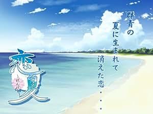 恋夏~れんげ~ 初回限定版