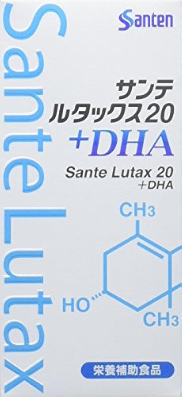 第二心から設置【3個】サンテ ルタックス20+DHA 60粒×3個 (4987084530035)