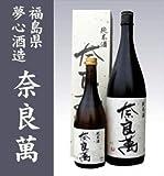 一升会津夢心酒造  奈良萬純米 福島県の地酒(翌日出荷可)