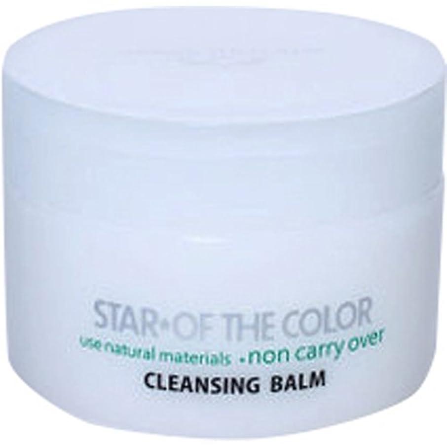 湿気の多い呼吸する銀スターオブザカラー(STAR OF THE COLOR) クレンジングバーム 90g
