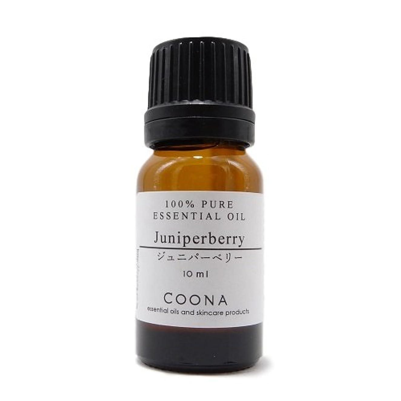 入射寄付下に向けますジュニパーベリー 10 ml (COONA エッセンシャルオイル アロマオイル 100%天然植物精油)
