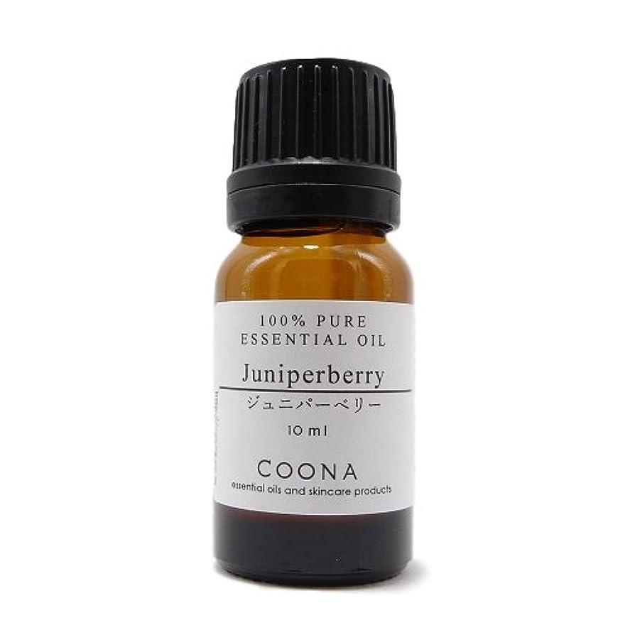 内向き補正極めて重要なジュニパーベリー 10 ml (COONA エッセンシャルオイル アロマオイル 100%天然植物精油)