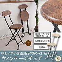 ヴィンテージチェア(ブラウン/茶) 折りたたみ椅子/カウンターチェア/スチール/イス/背もたれ付/コ